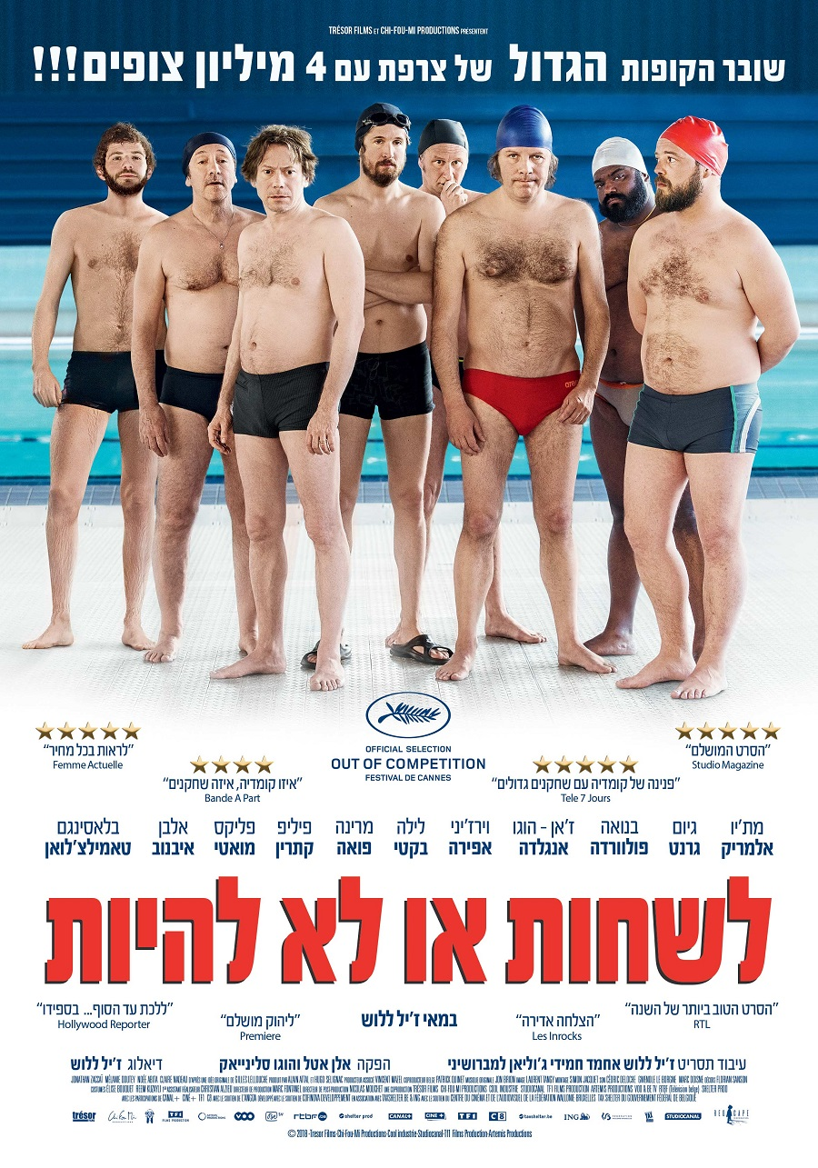 //cinema-maalot.co.il/wp-content/uploads/2019/01/Sink-or-Swim_-small.jpg