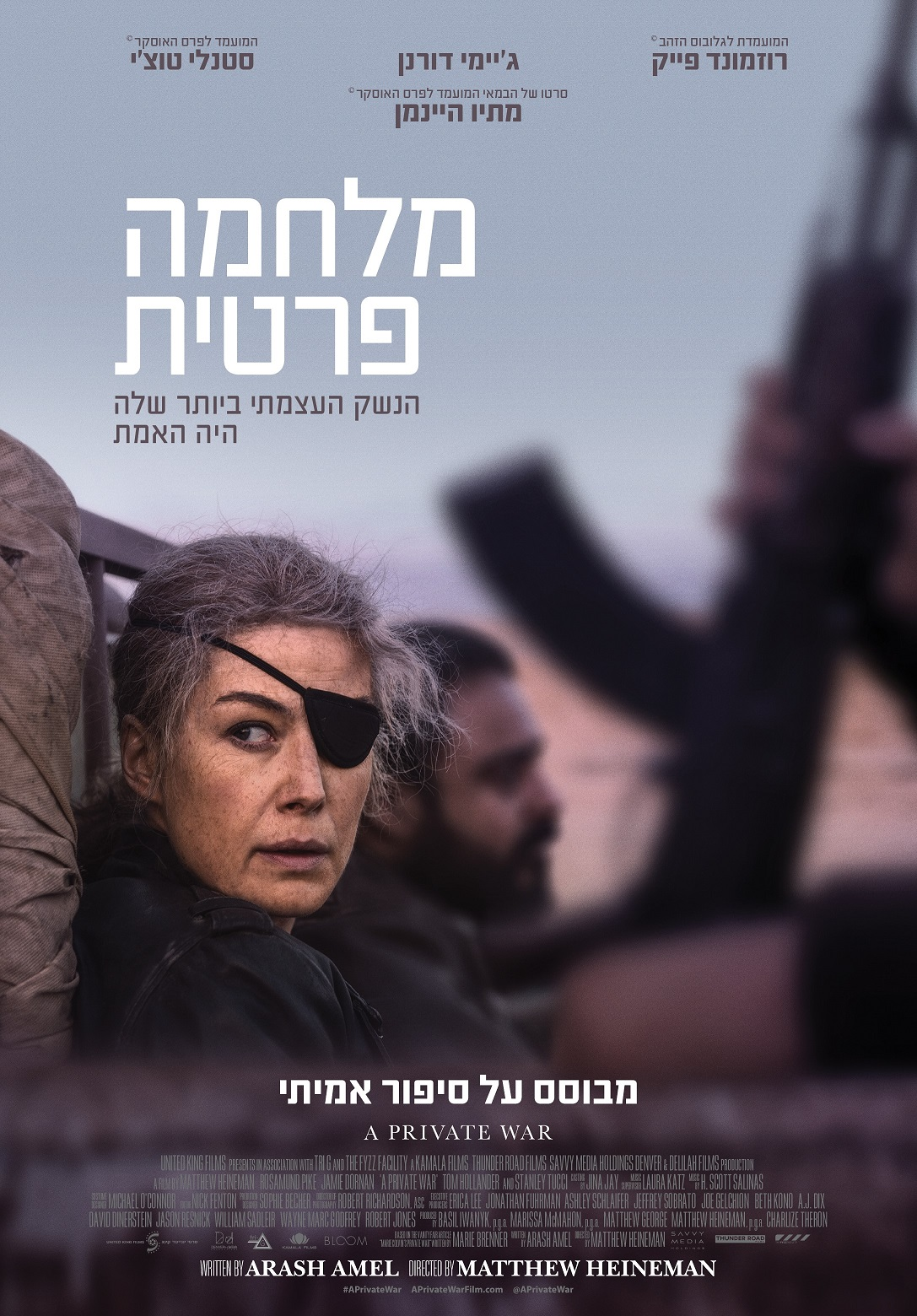 //cinema-maalot.co.il/wp-content/uploads/2019/05/מלחמה-פרטית.jpg