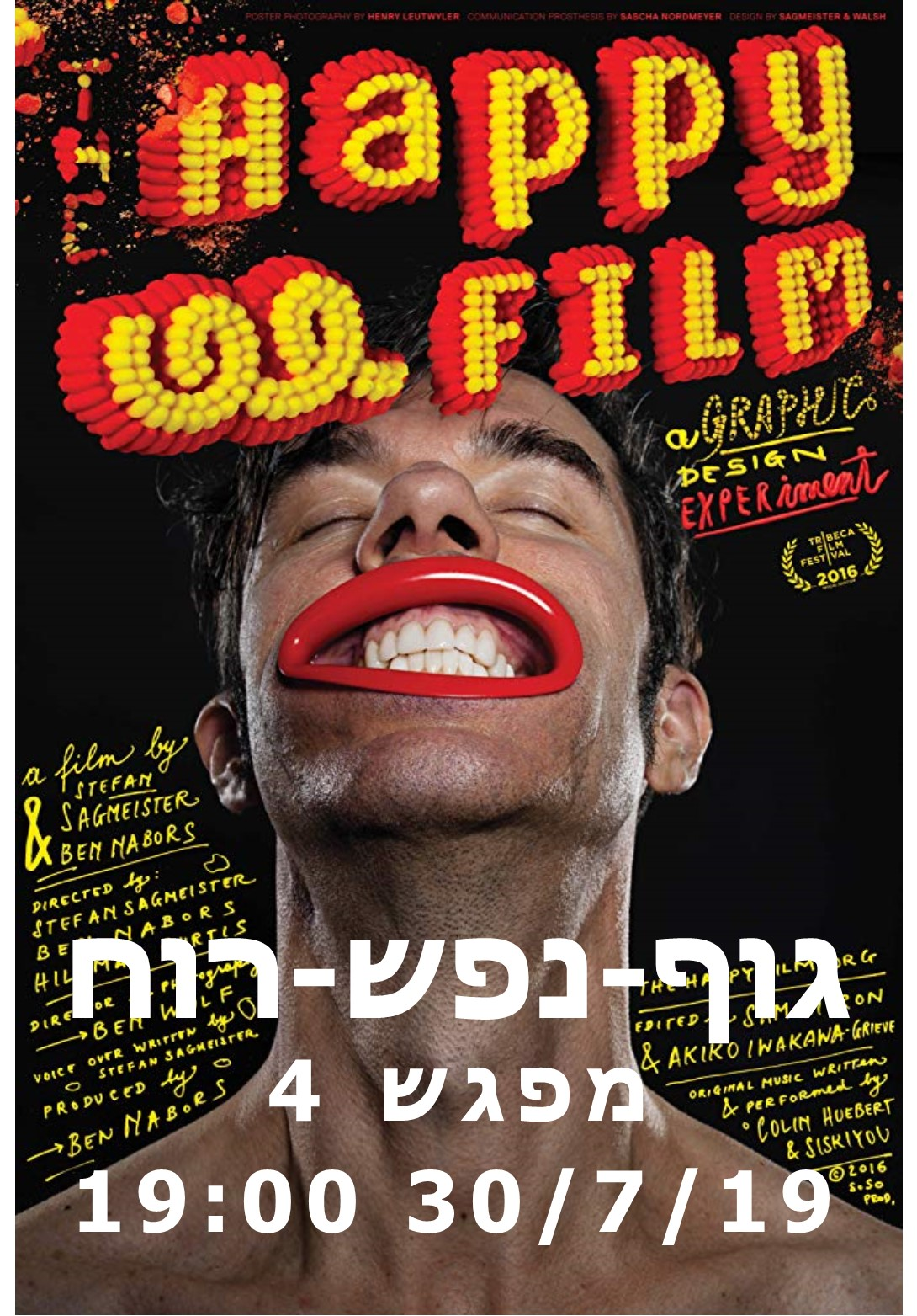 //cinema-maalot.co.il/wp-content/uploads/2019/05/סרט-שמח-30-7.jpg