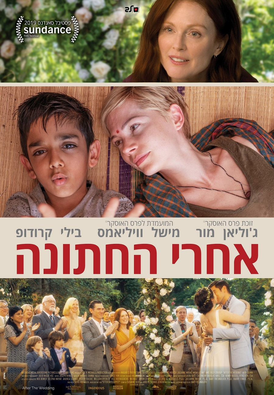 //cinema-maalot.co.il/wp-content/uploads/2019/08/אחרי-החתונה-1.jpg