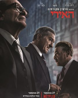 האירי The Irishman