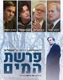 פרשת המים   Dark Waters